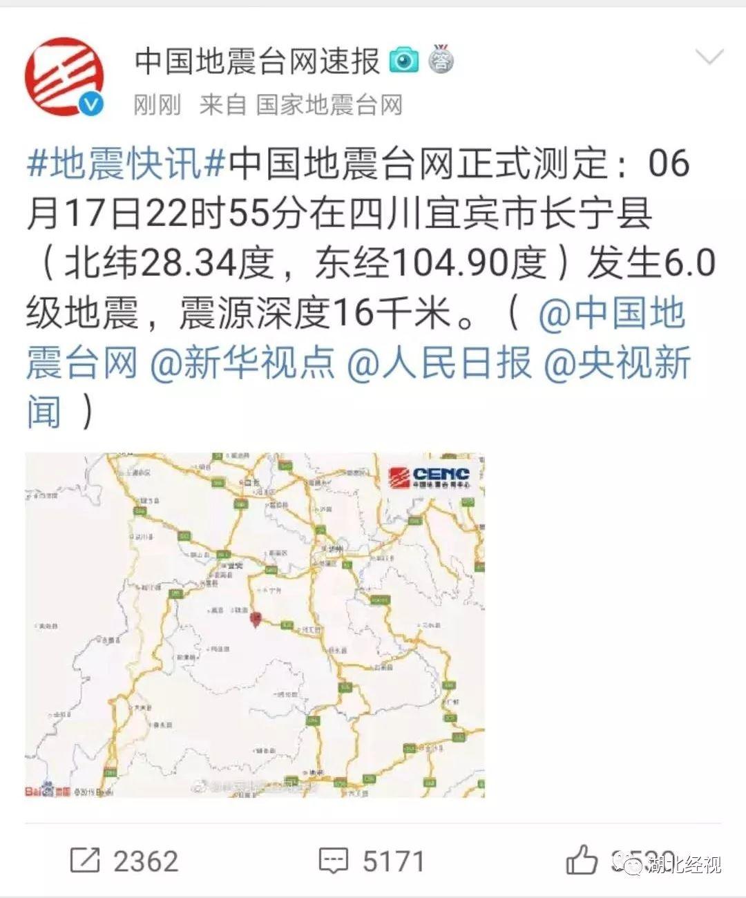 四川宜宾发生6级地震!多地震感强烈!成都提前一分...
