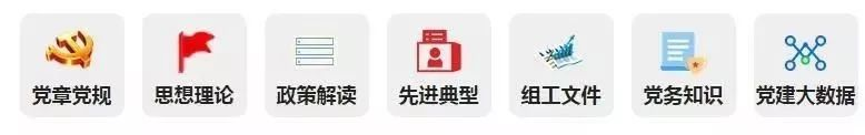 更實用!更完善!陜西黨建網全新改版_火爆農資招商網
