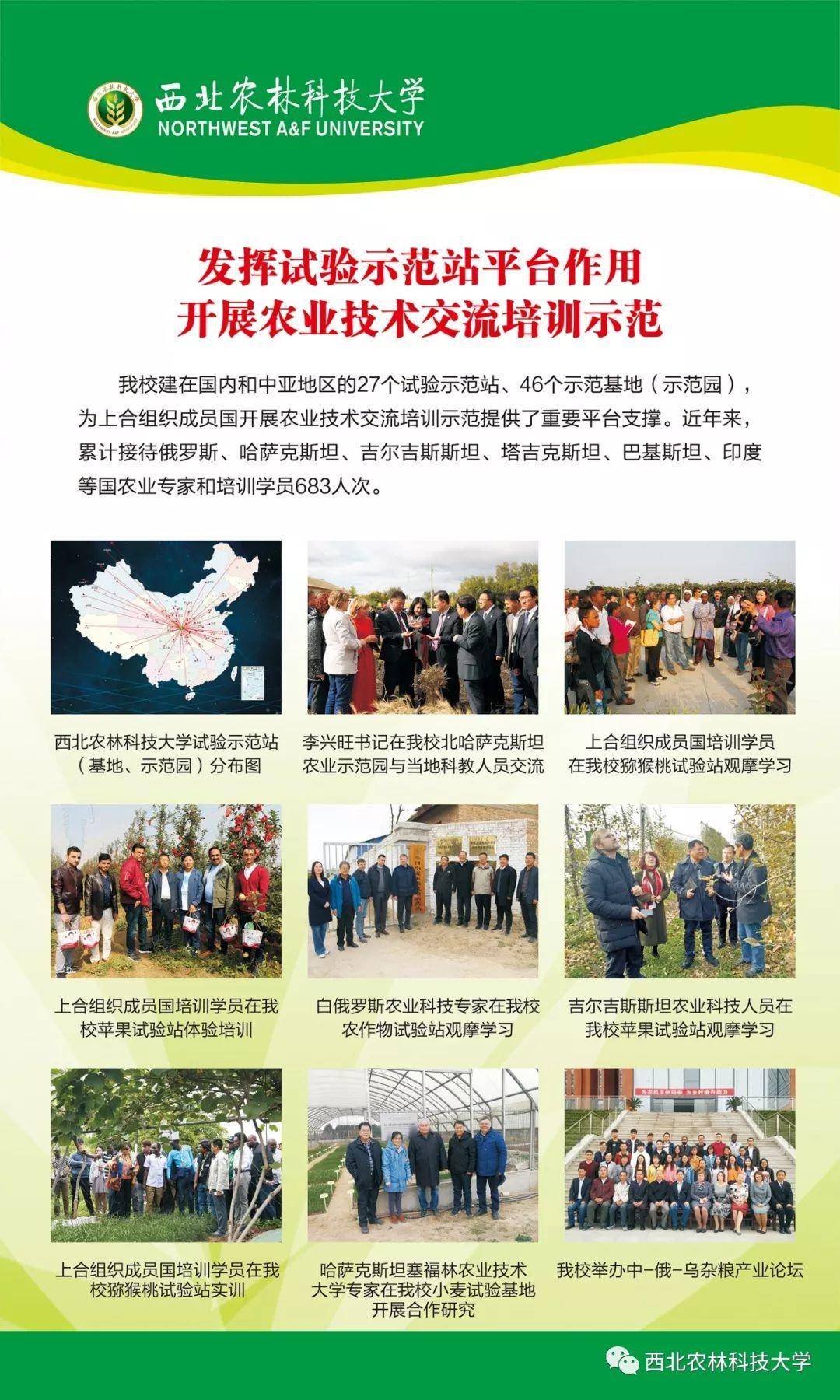 重磅!陕西省委书记胡和平来西农调研
