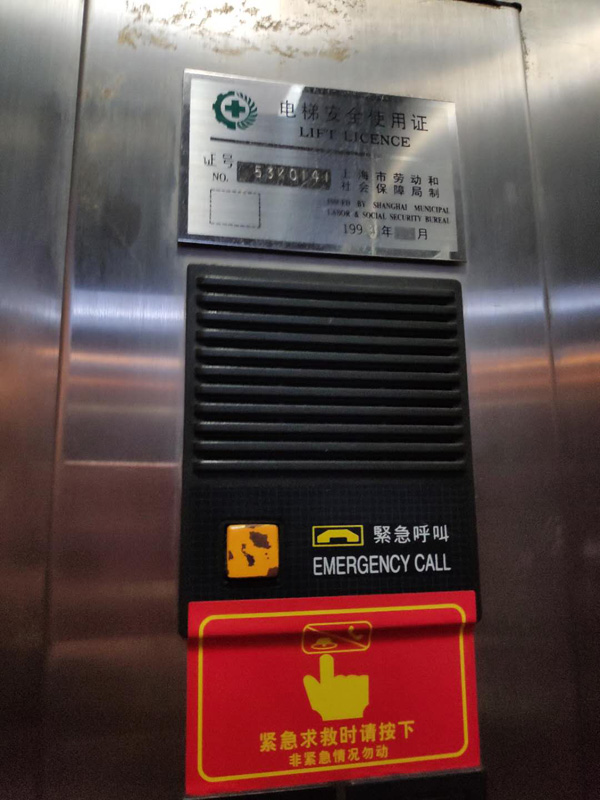 上海一小区电梯22年未换多次困人,更换更新方案正在公示
