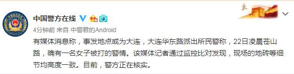"""大连警方:媒体称""""女孩遭殴打""""疑似发生在甘井子区,正核实"""