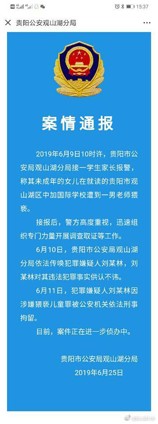 贵阳一民办学校男教师猥亵女生被刑拘,市政府要求依法依规从重从快处理