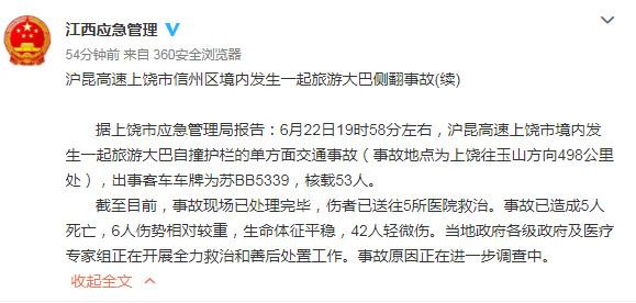 沪昆高速上饶市境内一旅游大巴自撞护栏致5死48伤