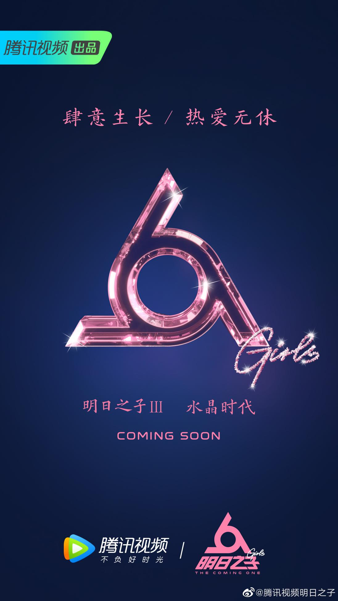 """《明日之子3》能选出明日之""""女""""吗?"""
