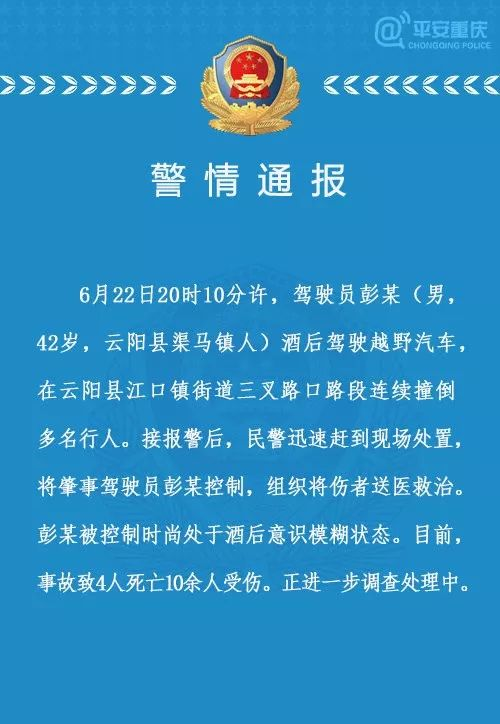 重庆一男子酒后驾车撞人,已致4死10余伤!警方通