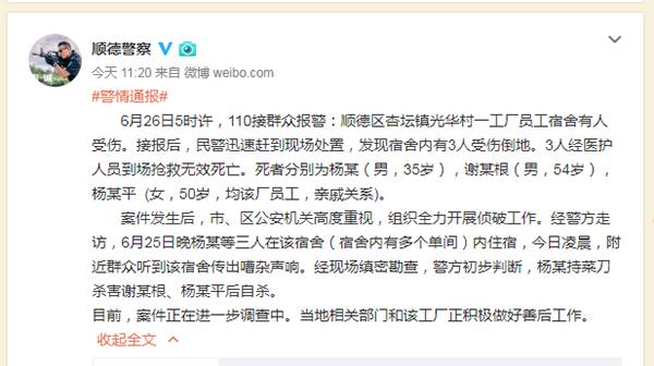 广东顺德一工厂宿舍三人死亡,警方称其中一死者系行凶后自杀_亚博