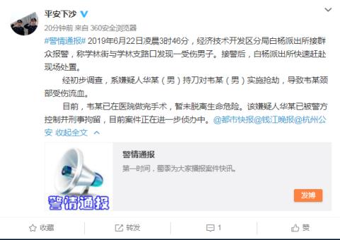 凌晨3点送宵夜,杭州一兼职外卖小哥遭抢劫割喉