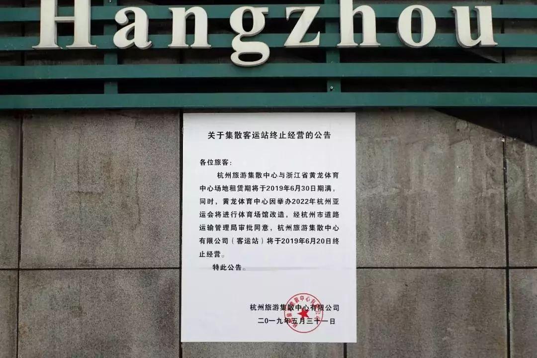 適合發說說旅行的句子:杭州黃龍旅游集散中心關閉啦!舟山班車上哪乘
