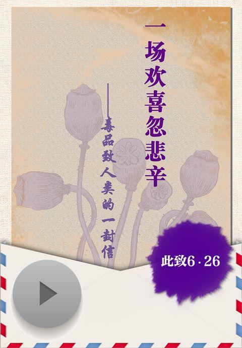 【禁毒日】读6・26五封书信 与诸暨妇联一起行动!