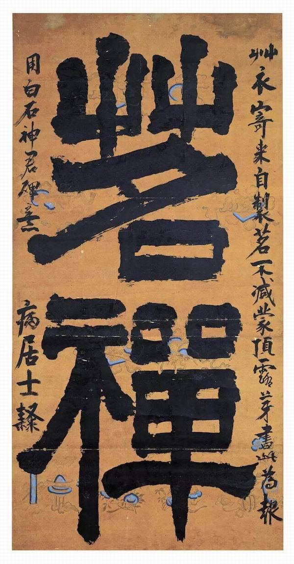 """韩国书法史上的""""秋史体"""",来自于阮元翁方纲影响的碑学图片"""