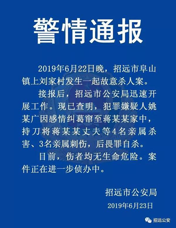 山东招远通报故意杀人案:凶嫌因感情纠葛杀4人伤3人后自杀