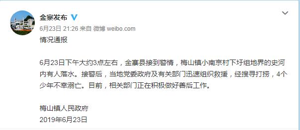安徽金寨县4名少年史河落水溺亡,当地正在善后