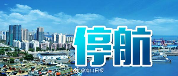 瓊州海峽航線停航 海南三沙發布臺風藍色預警