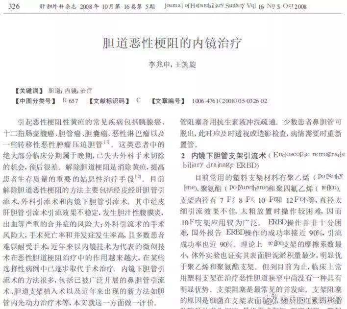 网曝李兆申涉嫌抄袭的论文图片来源见水印