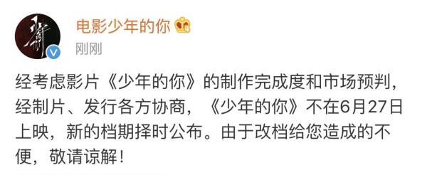 电影《少年的你》确认撤档,原定6月27日上映
