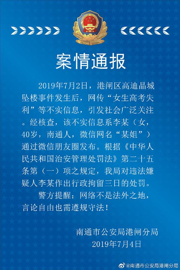 江苏南通港闸区7月2日高迪晶城坠楼事件发生后,网传