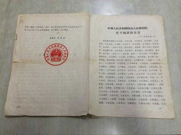 中归联︱中归联老兵与战后日本社会的战争反省