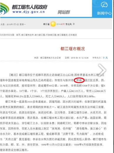 都江堰官网市情概况被指不准确:仍用邻居郫县