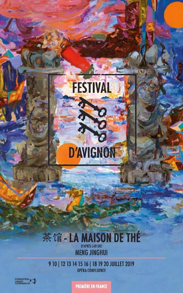 孟京辉《茶馆》亮相阿维尼翁IN戏剧节:中国戏剧的整体胜利