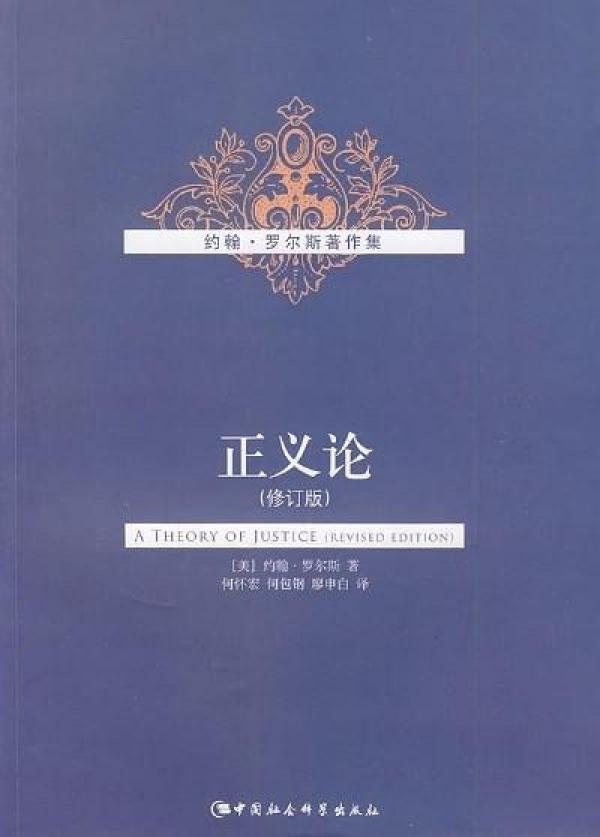 《正义论》(修订版),[美] 约翰·罗尔斯著,何怀宏、何包钢、缪申白译,中国社会科学出版社2009年8月版