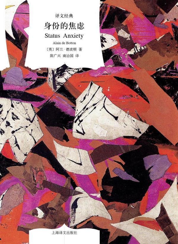 《身份的焦虑》,[英]阿兰·德波顿著,陈广兴、南治国译,上海译文出版社2018年6月版