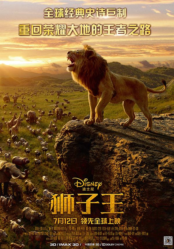 """复刻经典还原自然,""""真狮版""""《狮子王》来了"""