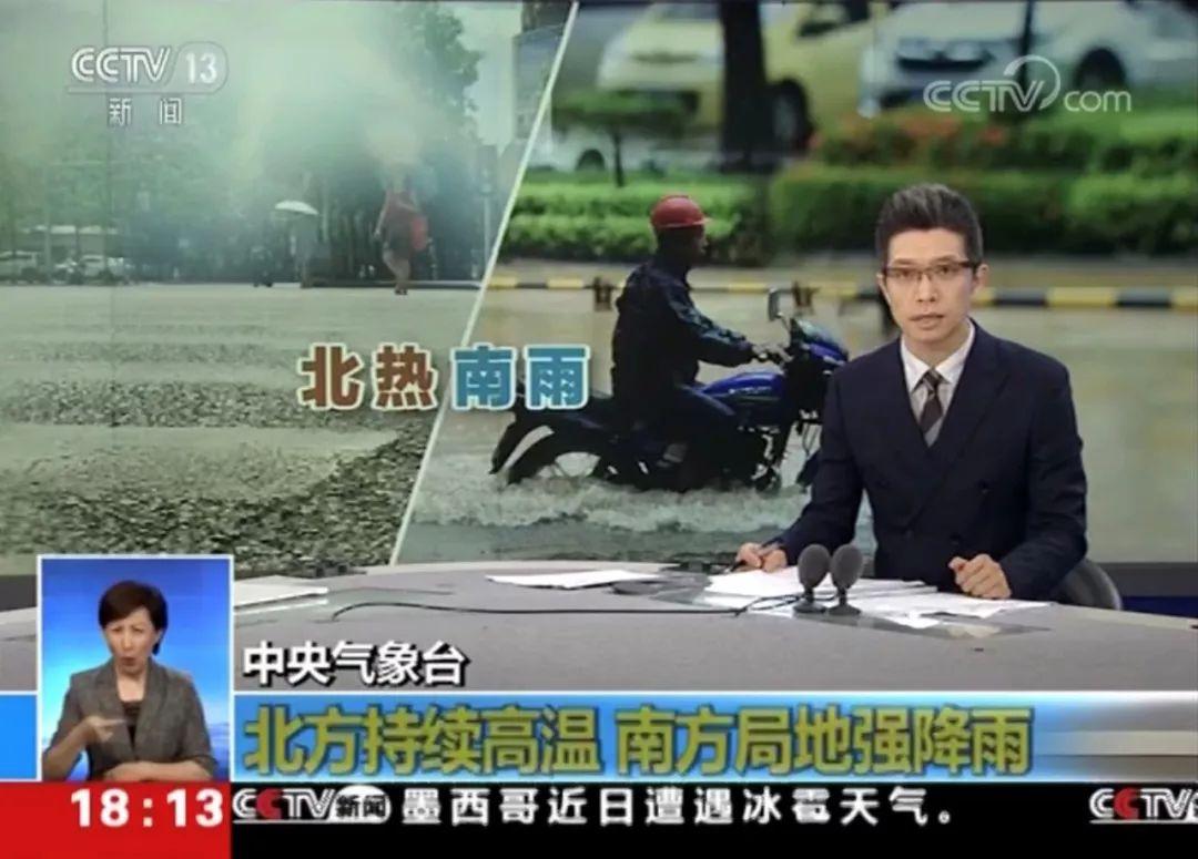 央视主持人朱广权播报相关新闻