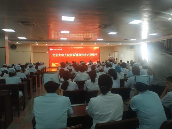 北京大学人民医院健康扶贫大型义诊活动走进镇