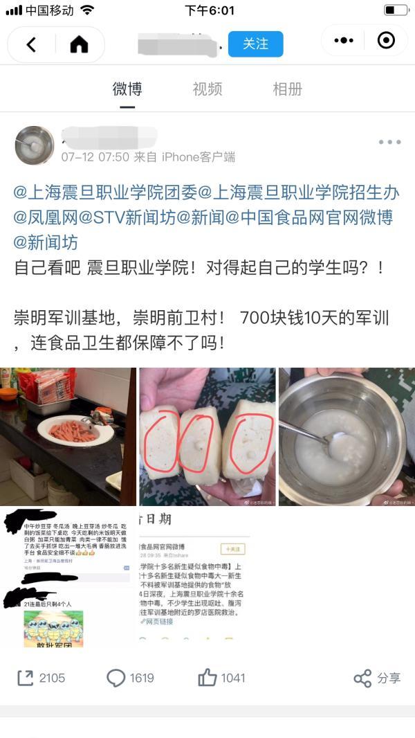上海一高校学生称军训馒头发霉,军训基地当真