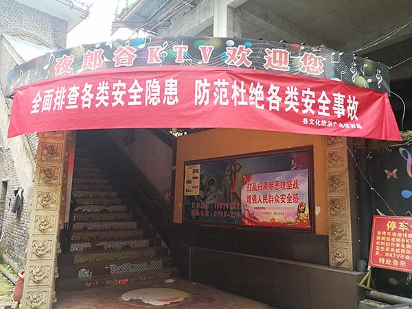杜少平在新晃县城经营的夜郎谷KTV。澎湃新闻记者 朱远祥 图