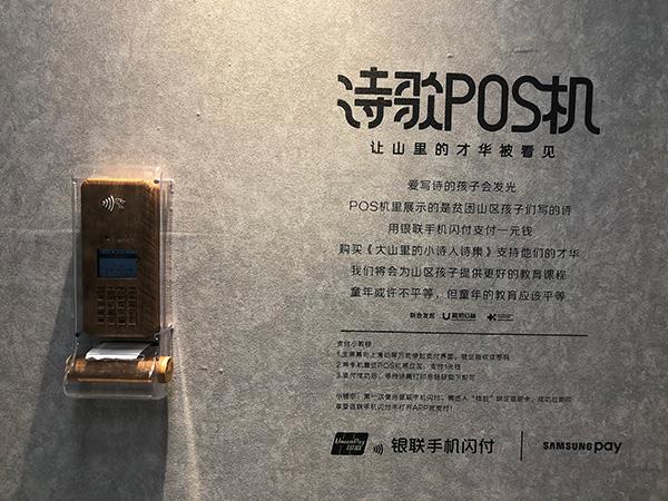 上海地铁站现诗歌POS机,一元买两首贫困山区儿童的诗歌