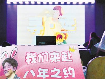 2018年4月29日,粉丝们在湖南省长沙市参与某明星歌友会现场。