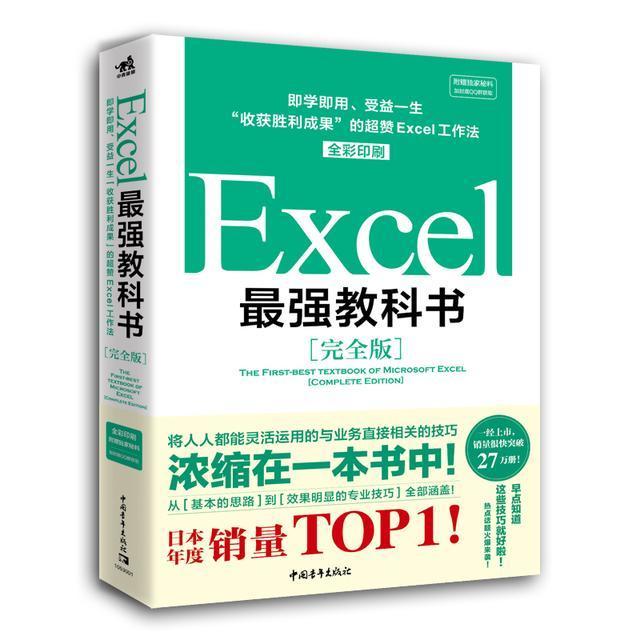 《Excel最强教科书》
