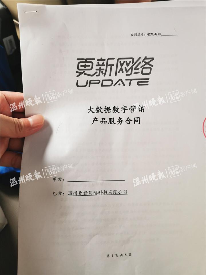 记者暗访发现温州某公购靓号平台司批量提供精准电话号码