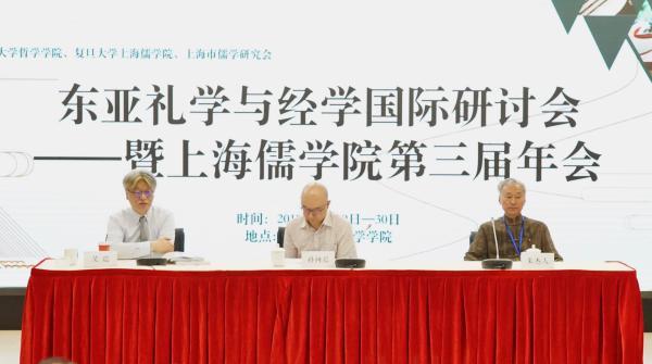 会议|东亚礼学与经学国际学术研讨会暨上海儒学院第三届年会