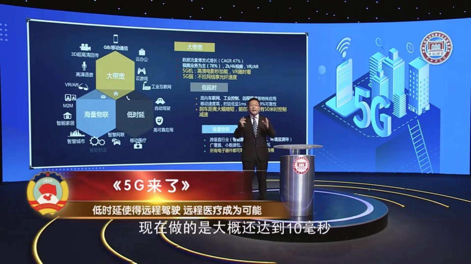 视频截图:张云勇讲解5G的三大应用优势