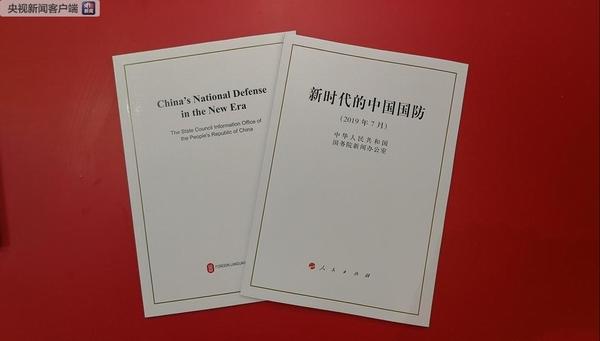 解读国防白皮书:新时代中国国防的世界意义