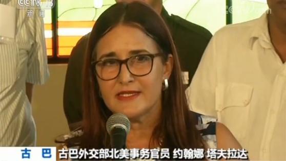 """古巴外交部:没有证据显示古巴""""攻击""""美国外交人员"""
