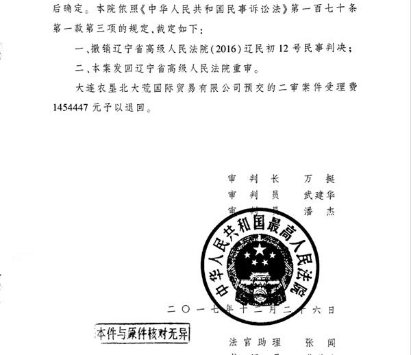 锦州一企业主债务诉讼期间涉罪被抓,关押一年后检方撤回起诉