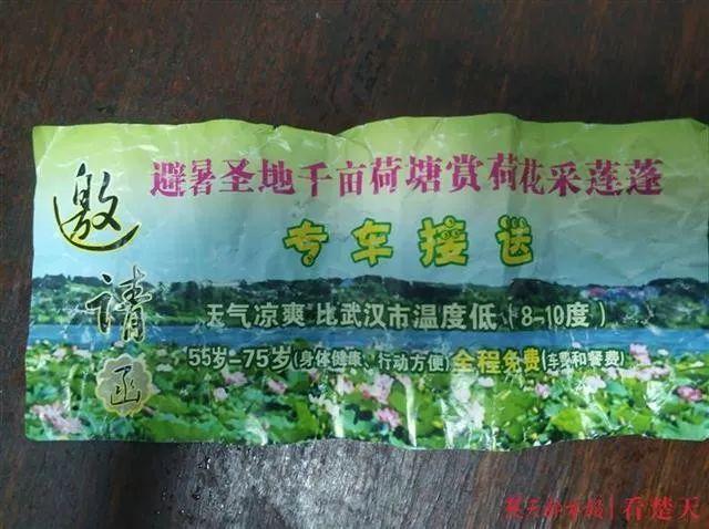 """武汉一对老夫妻参加免费""""避暑游"""",竟被带到陵园里推销墓地"""