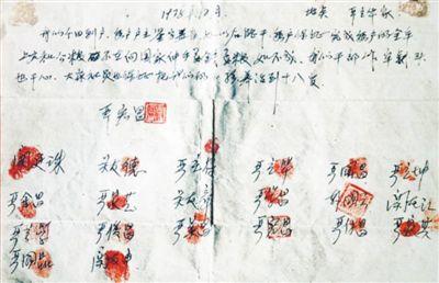 1978年,安徽省凤阳县小岗生产队18户农民按下鲜红手印,率先实行大包干生产责任制。