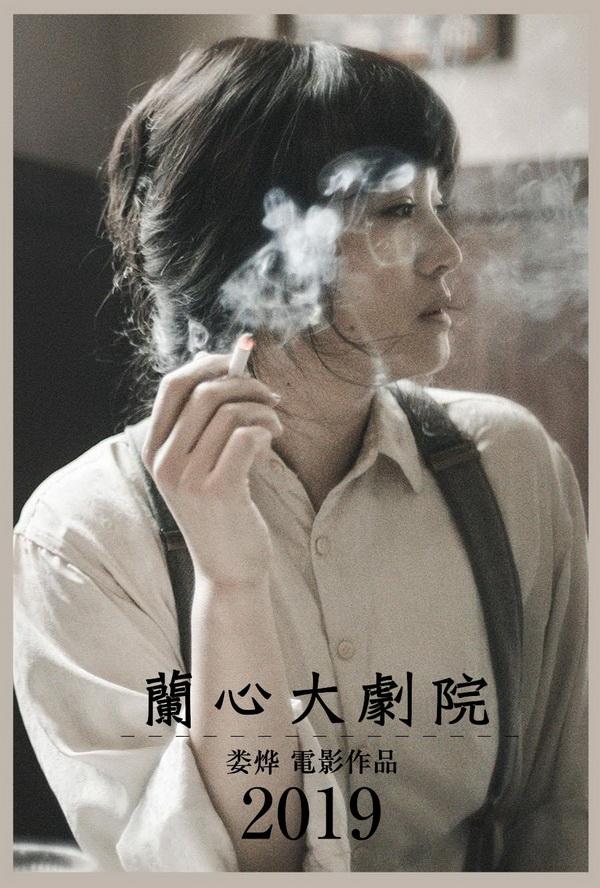 娄烨巩俐新片《兰心大剧院》入围威尼斯电影节