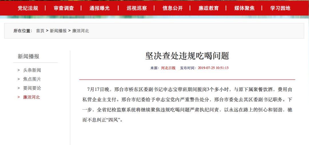 河北省纪委监委官网公布的违规吃喝案例
