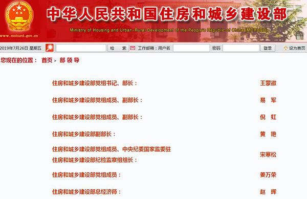 住建部房地产市场监管司原司长姜万荣履新住建部党组成员