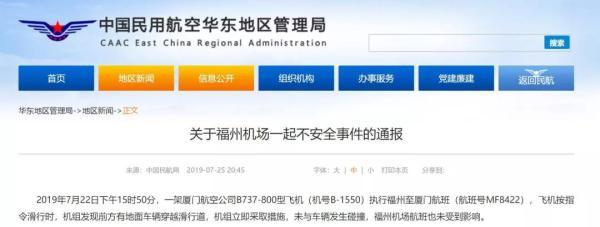 机场运行保障车辆逼停飞机,民航华东局:已吊销驾驶员通行证