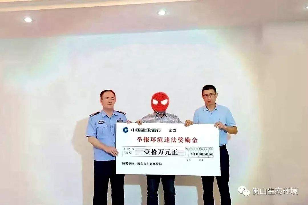 广东佛山对举报环境污染进行奖励,一举报人独得10万奖金
