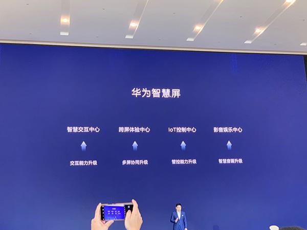 华为首款智慧屏9月上市:采用鸿蒙操作系统,配升降式摄像头