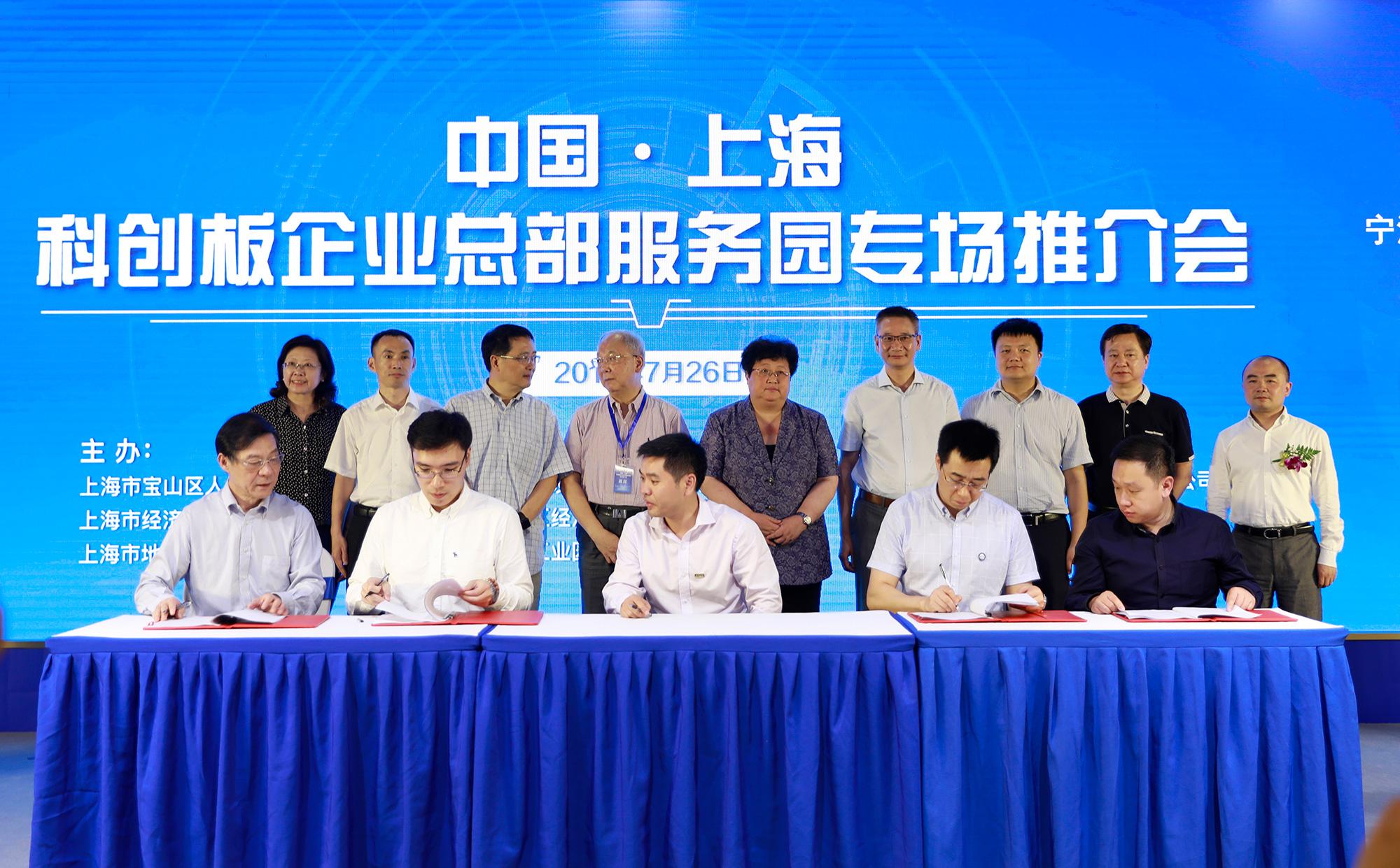 上海北郊打造中国首家科创板企业总部服务园,容百科技等入驻