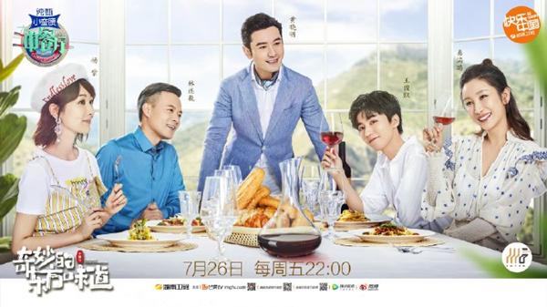 """《中餐厅3》今晚开播,""""教主牌""""煎饼开卖"""
