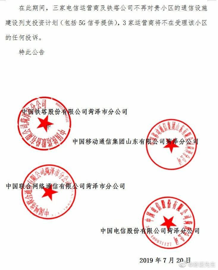 小区因拒建基站遭三运营商公告断网?业委会:公告有不实之处